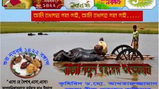 শুভ নববর্ষ ১৪২২ Shuvo Noboborsho 1422
