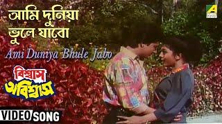 Ami Duniya Bhule Jabo | Biswas Abiswas | Bengali Movie Video Song | Bhaskar Banerjee,Anushree