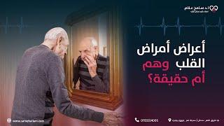 وهم أمراض القلب مع أ.د.  سامح علام أستاذ أمراض القلب في برنامج صحتك بالدنيا