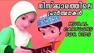 നിസ്ക്കാരത്തിലെ പ്രാര്ത്ഥനകള് : Malayalam Cartoon - 01