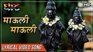 माऊली माऊली | Mauli Mauli | Lyrical Video | Ghaat Marathi Movie 2017 | Devotional Songs