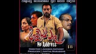 ඇඩ්රස් නෑ/Address Na Sinhala Movie
