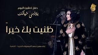 فنانه العرب أحلام -  ظنيت بك خيراً (حفل تدشين البوم يلازمني خيالك)