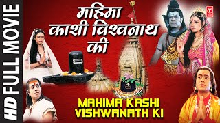 Mahima Kashi Vishwanath Ki I Hindi Film