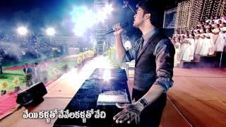 VEYI KALLATHO || Raj Prakash Paul || Telugu Christian Song