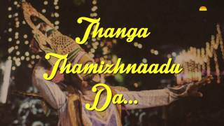 THANGA TAMILNADU - Official Theme Song - Social Welfare | Art of Living