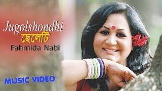 Jugolshondhi (ছেলেটি) By Fahmida Nabi | Music Video | Swani Zubayeer