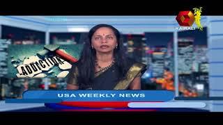 USA Weekly News |  15th April 2018 | Part 1