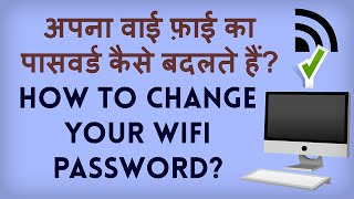 How To Change Your Wifi Password? WiFi Ka Password Kaise Badalte Hain?
