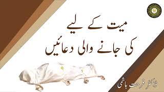 Mayyat ke liye ki jane wali duaen by Dr. Farhat Hashmi
