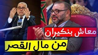 الملك محمد السادس يدفع معاش بنكيران بمال القصر
