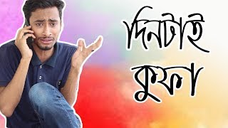 দিনটাই কুফা || Din Tai Kufa || Bangla Funny Video 2017 || Xunaed Al Imdad