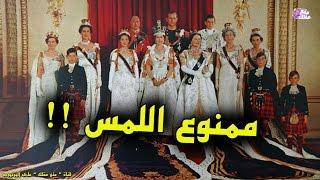 أغرب تقاليد العائلة الملكية   بينها الوزن والدم الملكي !