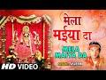 MELA MAIYA DA Punjabi Devi Bhajan By Saleem [Full Video Song] I MELA MAIYA DA