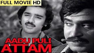 Tamil Full Movie | Aadu Puli Attam | Ft. Kamal Hassan, Rajanikanth, Sripriya