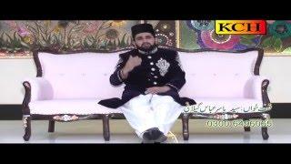Dill Wich Rakh K Pyar Ali Da || Yasir Abbas Gillani ||