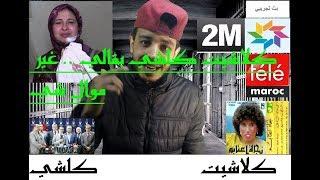 ,كلاش;ادومة,نجاة عتابو, الحكومة المغربية, tele maroc 2M