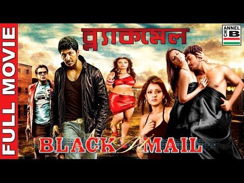 Xxx Mp4 Blackmail ব্ল্যাকমেল Bengali Full Movie Superhit Action Rohan Arunima Rajatava Nimisha 3gp Sex