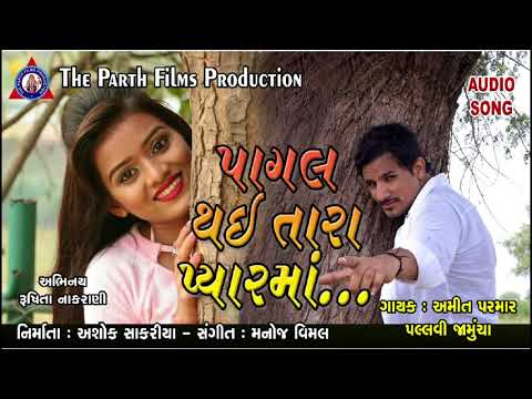 Xxx Mp4 Pagal Tay Tara Pyar Ma Mp3 Audio Romantic Gujrati Song The Parth FIlms Production 3gp Sex