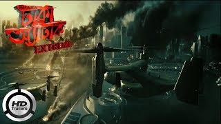 Dhaka Attack 2 -Extreme | HD Trailer | Arifin Shuvoo| ABM Sumon | Mahiya Mahi |Fan Made | 2019