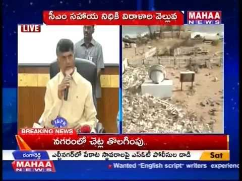 AP CM Chandrababu Speech Live From Vizag -Mahaanews