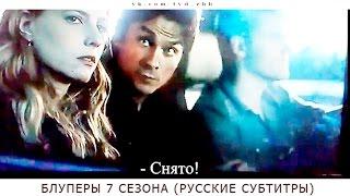 The Vampire Diaries Season 7 Bloopers Full (rus sub)