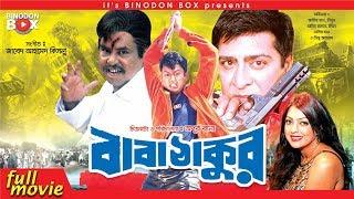 Baba Thakur - বাবা ঠাকুর   Amin Khan   Nipun   Amit Hasan   Irin Zaman   Bangla Movie