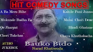 Hit Comedy Songs | Bauko Bido | बाउँको बिंडो | Narad Khatiwoda | Audio Jukebox