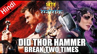 THOR Hammer Breaks Two Times WHY ? [Explain In Hindi]