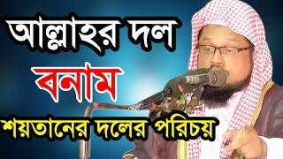 New Bangla Waz-2017।আল্লহর দল বনাম শয়তানের দলের পরিচয়। Mawlana Akramuzzaman Faruqi
