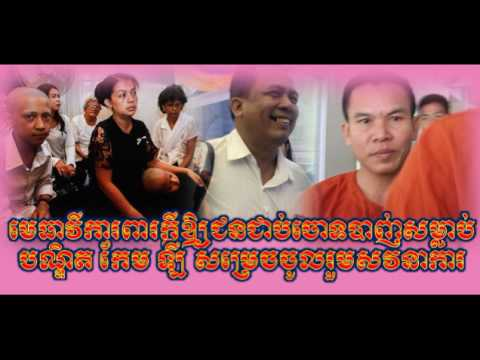 RFA Radio Cambodia Hot News Today Khmer News Today Morning 26 02 2017 Neary Khmer
