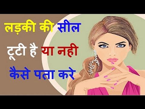 Xxx Mp4 Ladki Virgin Hai Ya Nahi Kaise Pata Kare Health Education Tips Hindi 3gp Sex