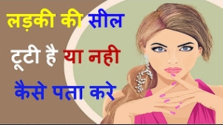 Ladki Virgin Hai Ya Nahi Kaise Pata Kare - Health Education Tips Hindi