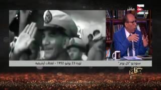 """كل يوم - خالد الكيلاني: الحديث عن أن مصر كانت تقرض انجلترا امولا قبل ثورة 23 يوليو """"كلام فارغ"""""""
