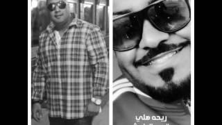هلا بريحه هلي يعقوب البلوشي + دي جي عبدالله العيسى ٢٠١٥