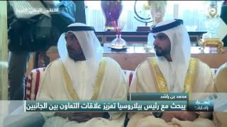 أخبار الإمارات – محمد بن راشد يبحث مع رئيس بيلاروسيا تعزيز علاقات التعاون بين الجانبين