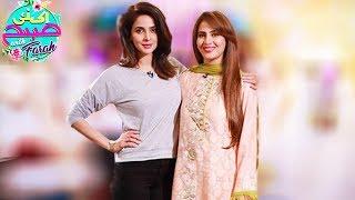 Saba Qamar On Women's Day Special | Ek Nayee Subah With Farah | 8 March 2018 | Aplus