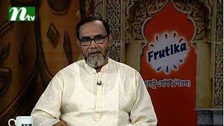 Frutika Apnar Jiggasa | Live Episode 01 Ramadan 2017