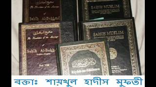 [Bangla] Hadith Studies by Mufti Jashimuddin Rahmani (Part 3)
