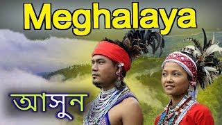 মেঘালয় শিলং ভ্রমণ || মেঘালয় রাজ্যের ইতিহাস || Amazing Facts about MEGHALAYA In Bengali