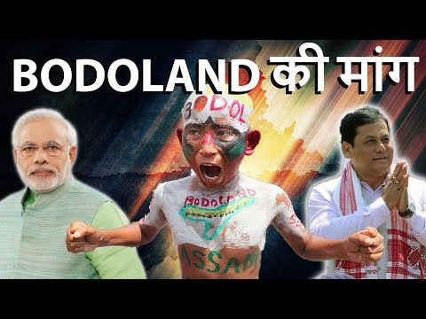 Xxx Mp4 Bodoland Movement बोडोलैंड की मांग Demand For Bodoland In Assam Analysis In Simple Language 3gp Sex