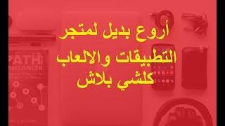 تنزيل برنامج  موبو ماركت بالعربي الامريكي للاندرويد أخر اصدار والقديم برابط مباشر2018