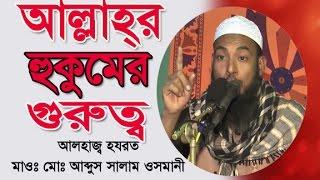 New Bangla Waz 2017 l Abdus Salam Osmani l  Islamic Waz Bogra
