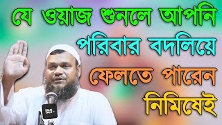 Poribar Poriborton│New Best Bangla Waz 2017 by Abdur Razzak Bin Yousuf