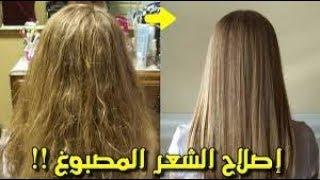 علاج الشعر التالف والهايش والمتقصف وتنعيمة بخلطة سحرية مجربة ومضمونة