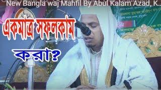New Bangla waj Mahfil By Abul Kalam Azad, Kutubdia, Cox'es Bazzar.