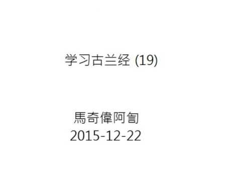 2015/12/22 馬奇偉阿訇