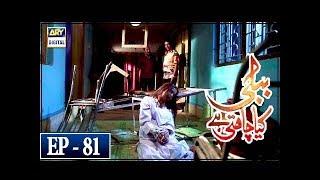 Bubbly Kya Chahti Hai Episode 81 - 19th March 2018 - ARY Digital Drama