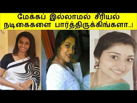 மேக்கப் இல்லாமல் சீரியல் நடிகைகளை பார்த்திருக்கிங்களா..!   Tamil Serial Actress  Kollywood News