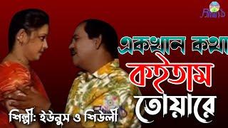 chittagong ancholik song ।। একখান কথা কইতাম তোয়ারে ।। শিল্পীঃ ইউনুস ও শিউলি
